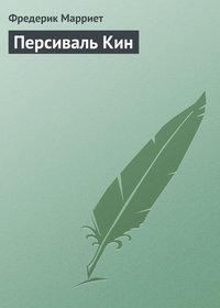 Марриет, Фредерик  - Персиваль Кин
