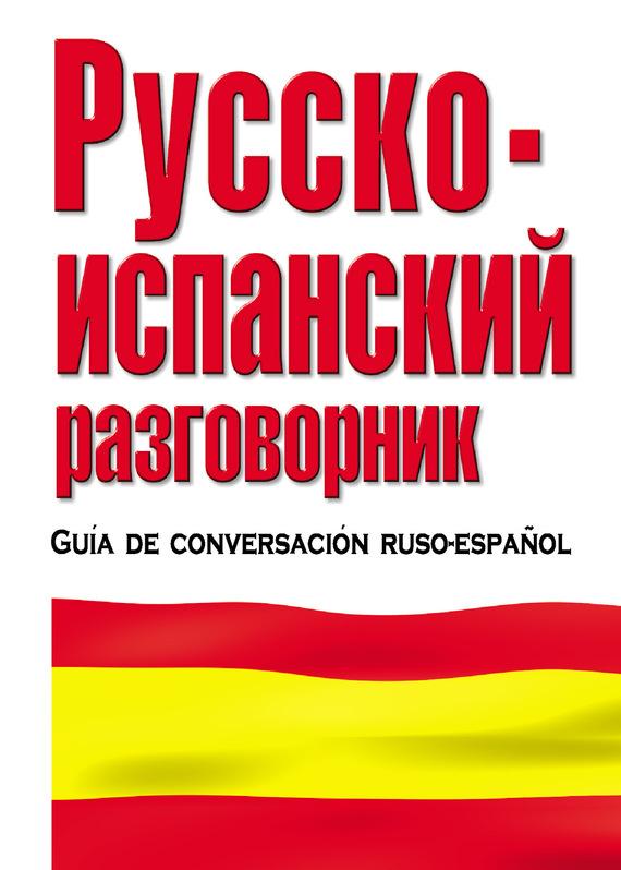 Русско-испанский тематический словарь. 7000 слов читать