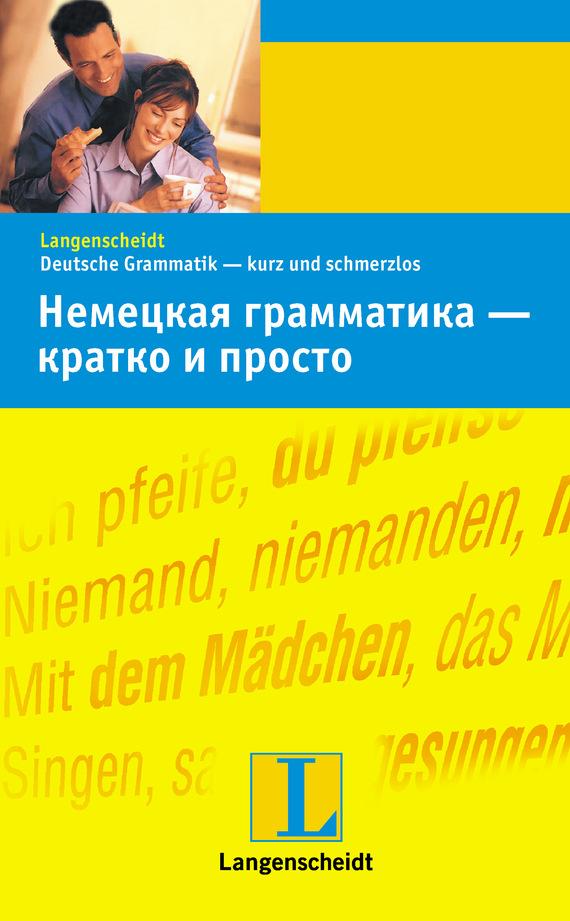 Кристине Штиф Немецкая грамматика – кратко и просто л в доровских древнегреческий язык учебное пособие