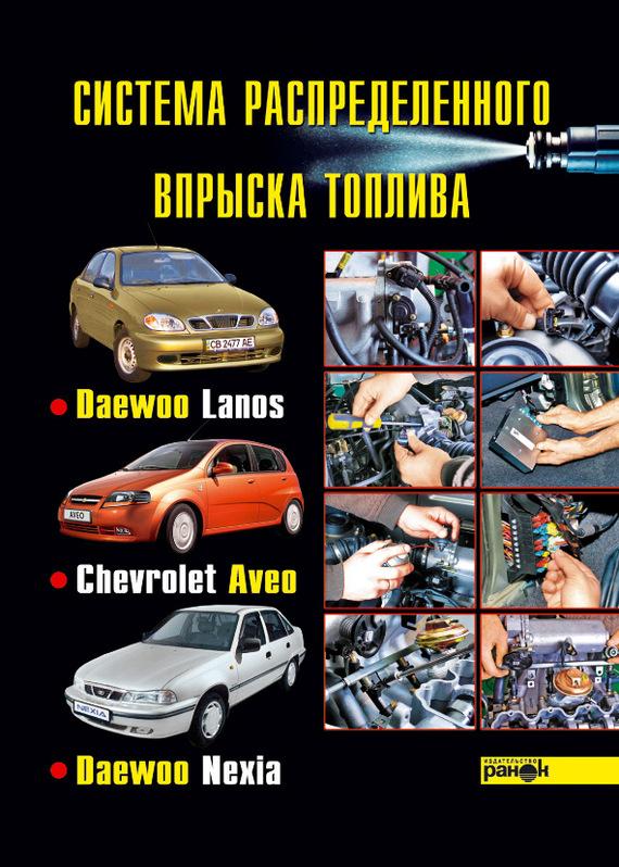 К. П. Быков Система распределенного впрыска топлива автомобилей Daewoo Lanos, Chevrolet Aveo, Daewoo Nexia lanos датик уровня топлива