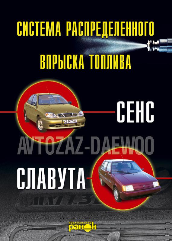 Впрыск топлива атомобилей «Сенс», «Славута». Устройство, обслуживание, ремонт