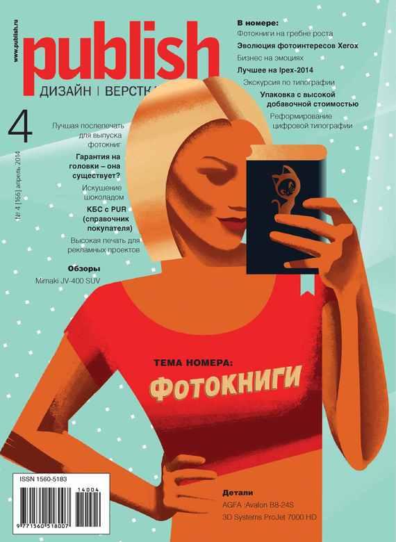 Открытые системы Журнал Publish №04/2014 открытые системы журнал publish 05 2014