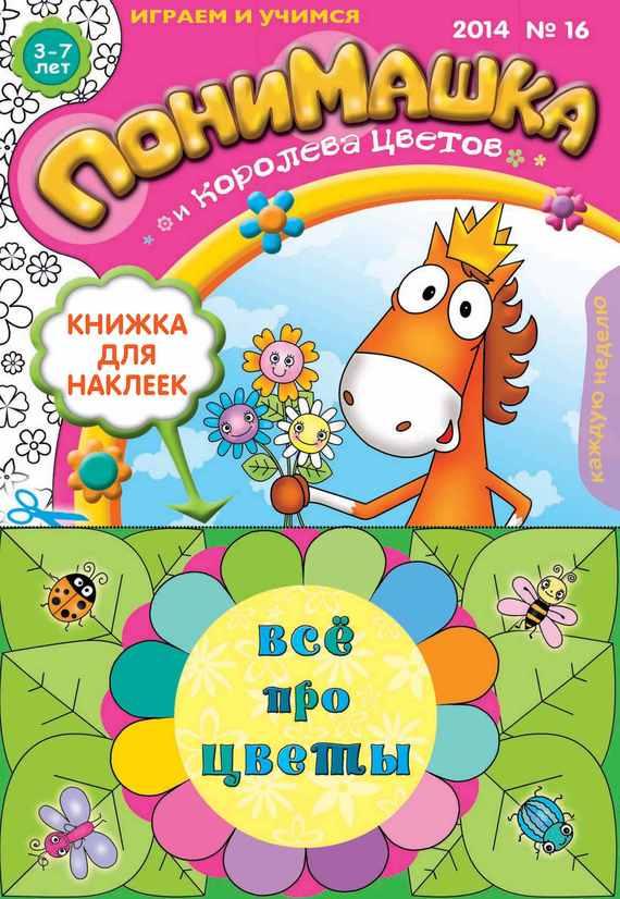 Открытые системы ПониМашка. Развлекательно-развивающий журнал. №16 (март) 2014 обучающие мультфильмы для детей где