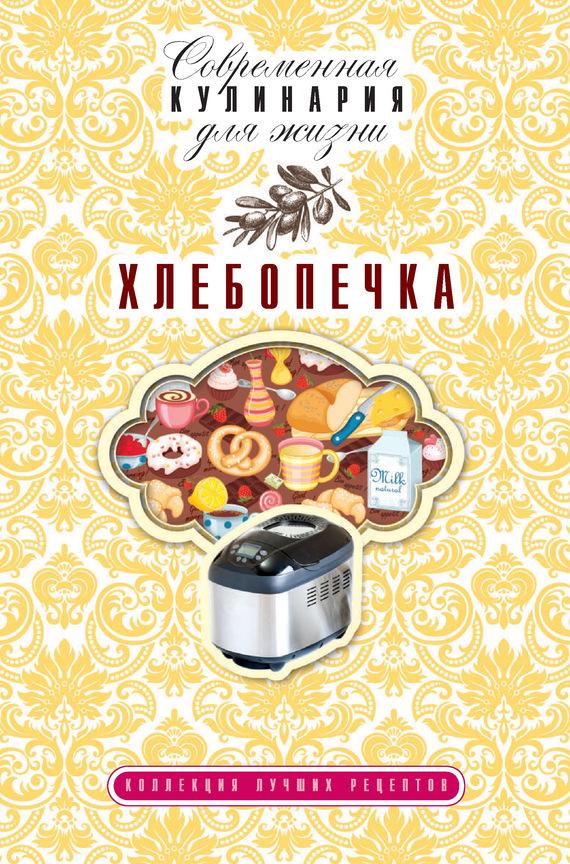 Татьяна Плотникова Хлебопечка. Коллекция лучших рецептов
