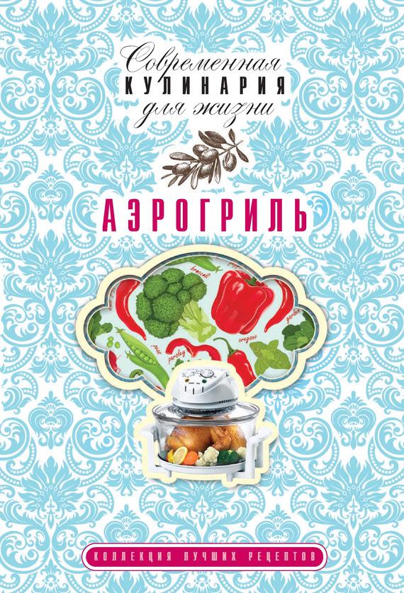 Анна Гаврилова Аэрогриль. Коллекция лучших рецептов