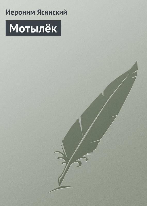 Достойное начало книги 09/02/52/09025275.bin.dir/09025275.cover.jpg обложка