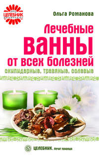 Романова, Ольга  - Лечебные ванны от всех болезней: скипидарные, травяные, солевые