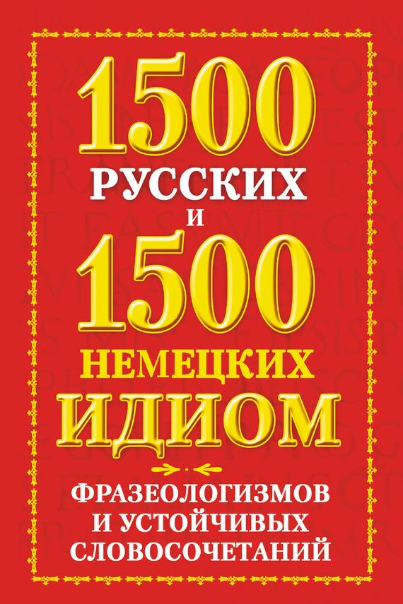 1500 русских и 1500 немецких идиом, фразеологизмов и устойчивых словосочетаний