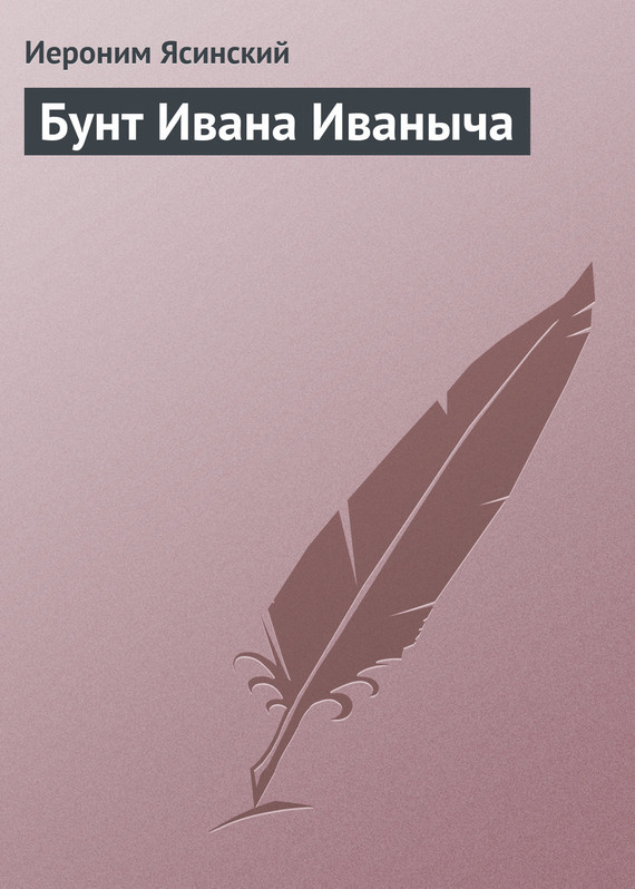 Иероним Иеронимович Ясинский Бунт Ивана Иваныча