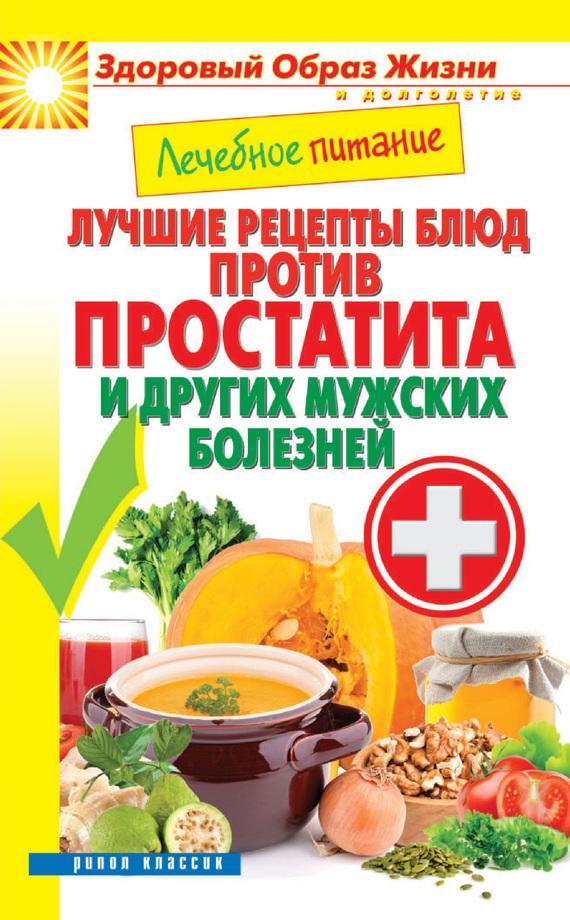 Отсутствует Лечебное питание. Лучшие рецепты блюд против простатита и других мужских болезней