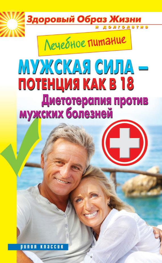 Отсутствует Лечебное питание. Мужская сила – потенция как в 18. Диетотерапия против мужских болезней линиза жалпанова кефирная и кисломолочная диеты похудение омоложение здоровое питание