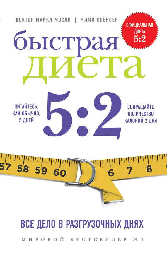 Мими Спенсер Быстрая Диета 5:2 мими спенсер быстрая диета 5 2 рецепты к методике