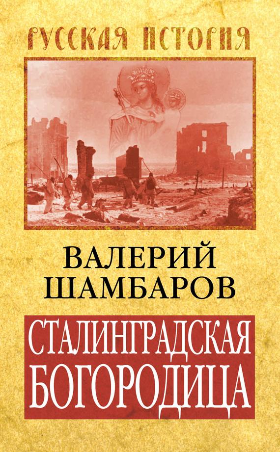 яркий рассказ в книге Валерий Шамбаров