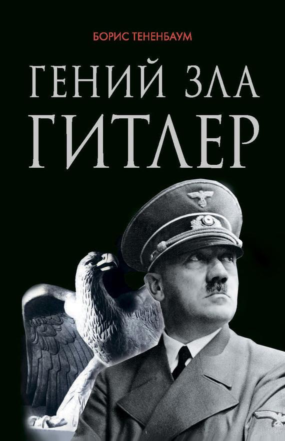 Борис Тетенбаум