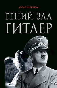 Тетенбаум, Борис  - Гений зла Гитлер
