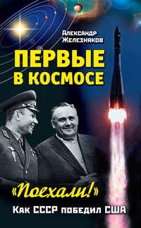 Железняков, Александр  - Первые в космосе. Как СССР победил США