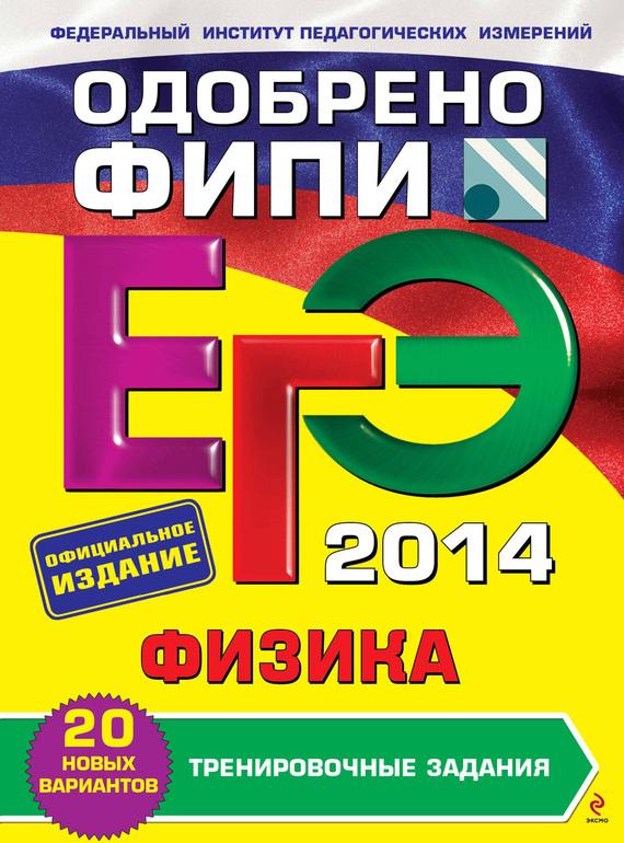 Обложка книги ЕГЭ-2014. Физика. Тренировочные задания, автор Фадеева, А. А.