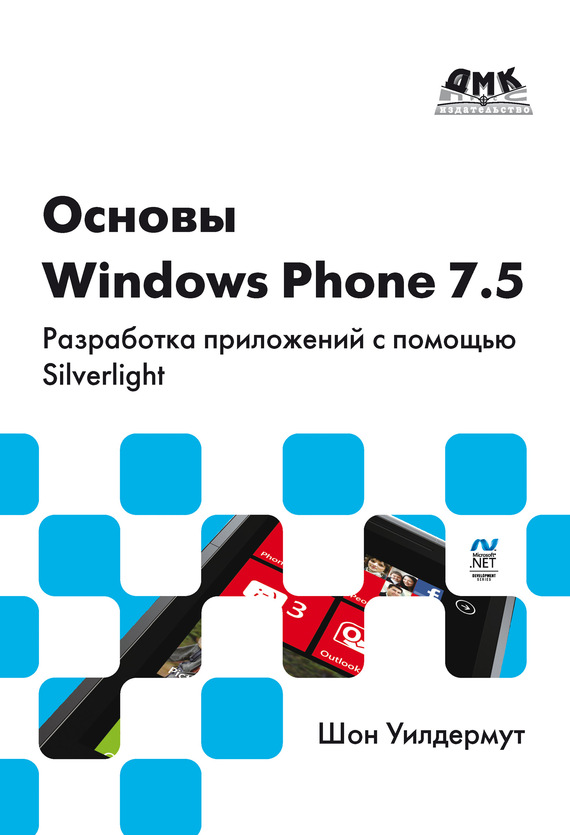Шон Уилдермут Основы Windows Phone 7.5. Разработка приложений с помощью Silverlight основы windows phone 7 5 разработка приложений с помощью silverlight