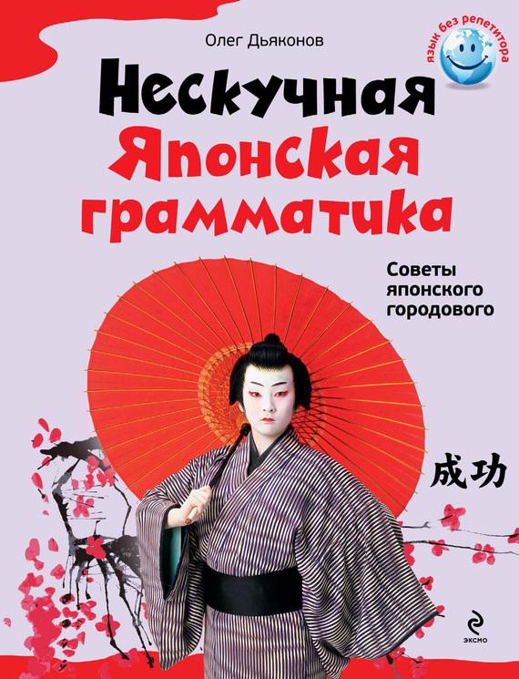 обложка книги static/bookimages/09/02/55/09025550.bin.dir/09025550.cover.jpg
