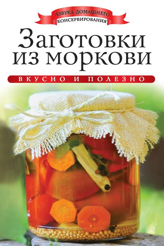 Ксения Любомирова Заготовки из моркови. Вкусно и полезно плотникова т такие вкусные салаты…