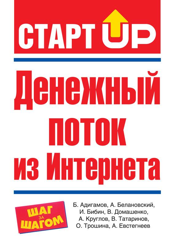 захватывающий сюжет в книге Александр Евстегнеев