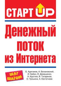 Евстегнеев, Александр  - Денежный поток из Интернета