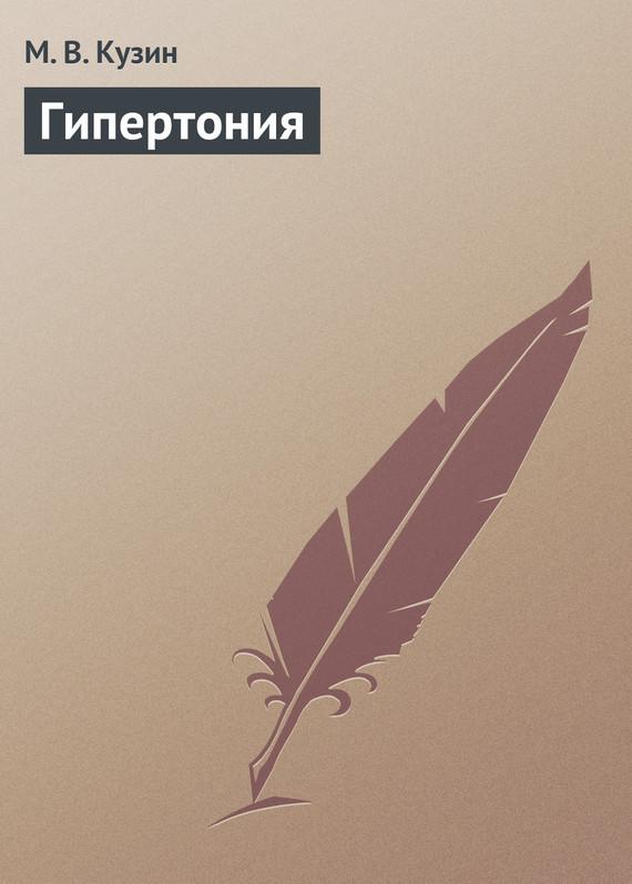 М. В. Кузин Гипертония