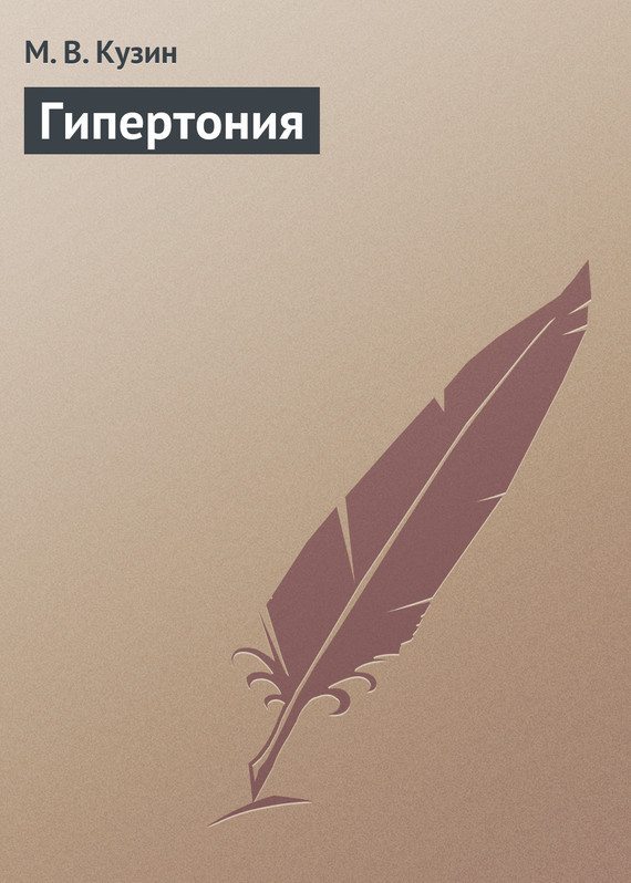 М. Кузин - Гипертония