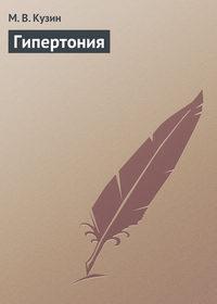 Кузин, М. В.  - Гипертония