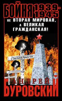 - Бойня 1939–1945. Не Вторая Мировая, а Великая Гражданская!
