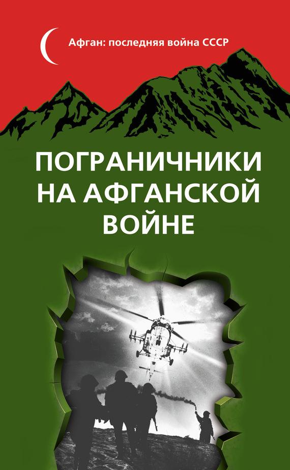 Сборник Пограничники на Афганской войне книги эксмо пограничники берии зеленоголовых в плен не брать