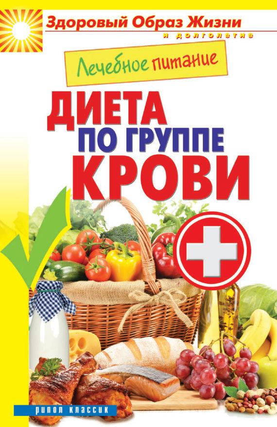 лечебное питание купить нижний новгород