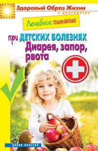 - Лечебное питание при детских болезнях. Диарея, запор, рвота