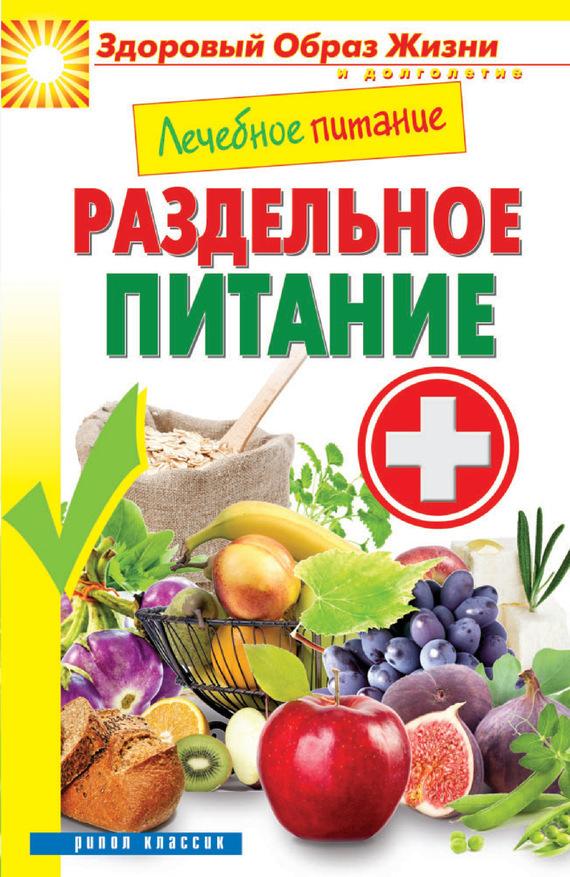 Отсутствует Лечебное питание. Раздельное питание ирина зайцева лечебное питание при повышенном холестерине