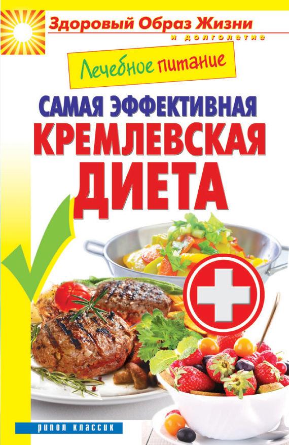 Отсутствует Лечебное питание. Самая эффективная кремлевская диета самойленко е ред кремлевская диета золотые рецепты