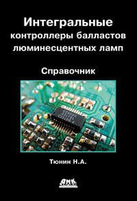 Тюнин, Н. А.  - Интегральные контроллеры балластов люминесцентных ламп