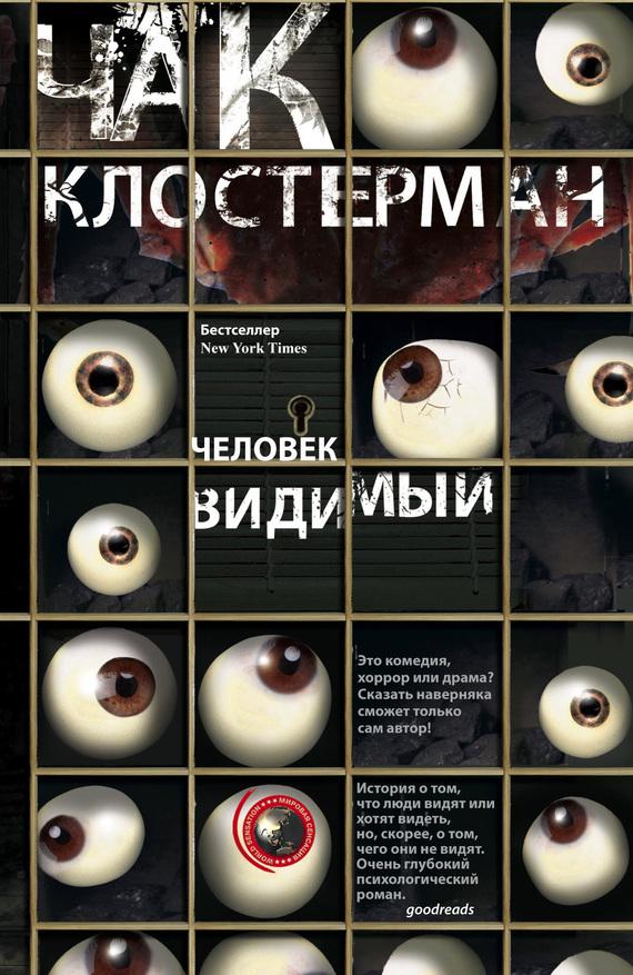 Обложка книги Человек видимый, автор Чак Клостерман