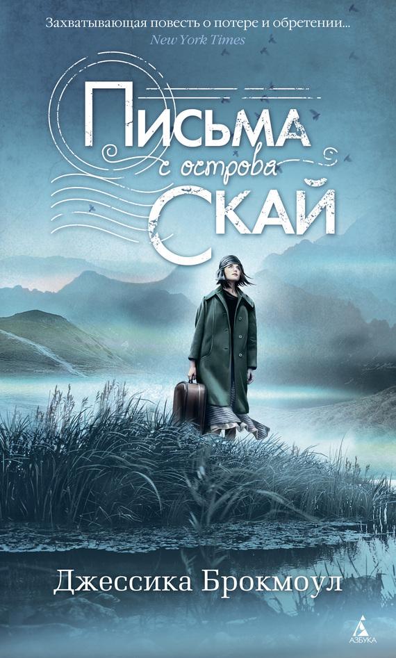Обложка книги Письма с острова Скай, автор Брокмоул, Джессика