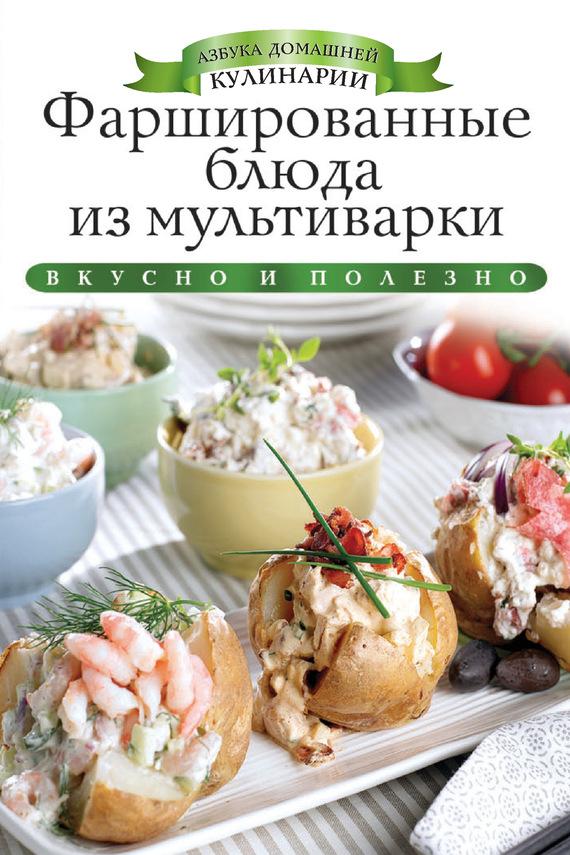 Ксения Любомирова Фаршированные блюда из мультиварки. Вкусно и полезно ксения любомирова мультиварка вкусно и полезно