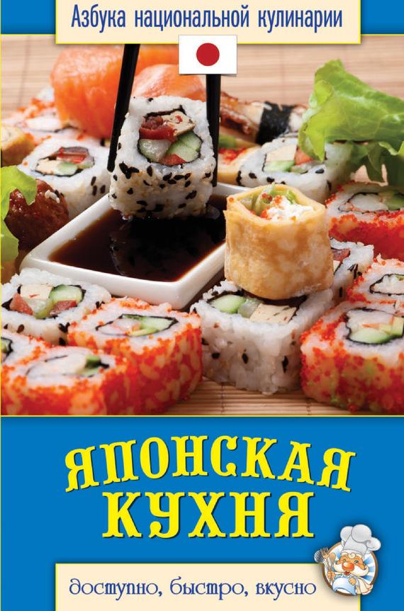 Светлана Семенова Японская кухня. Доступно, быстро, вкусно михаил михайлович илий правила полезной кухни