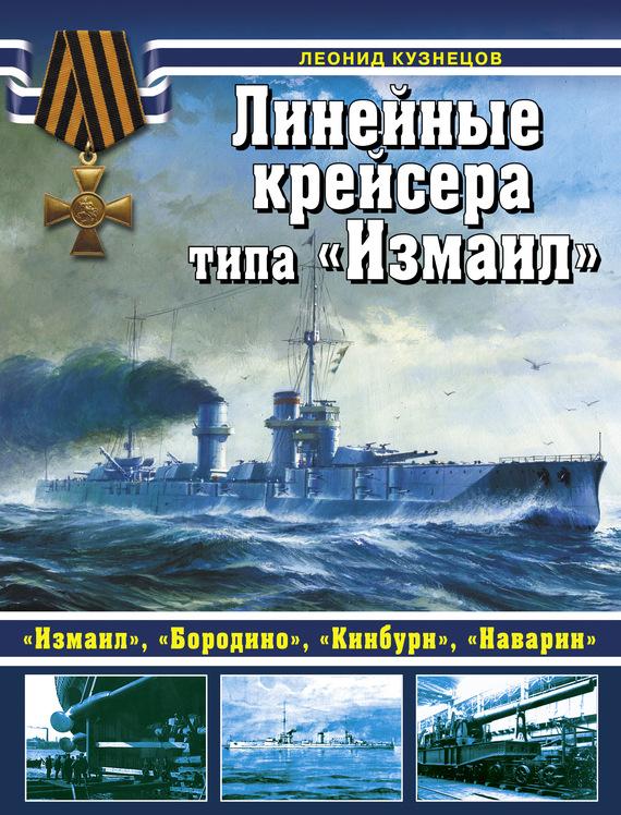 Скачать Линейные крейсеры типа Измаил быстро