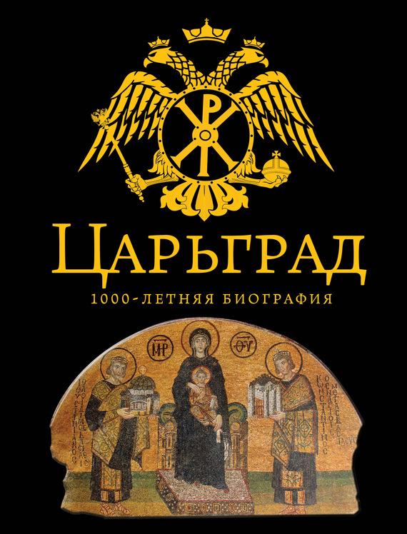 Царьград. 1000 лет величия происходит быстро и настойчиво