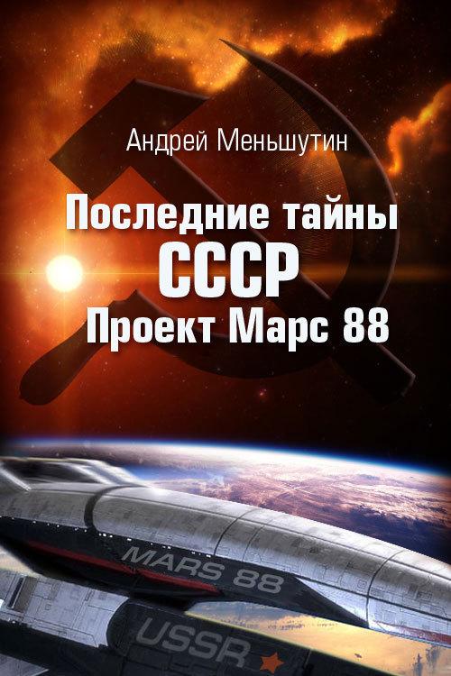 Последние тайны СССР – Проект Марс 88