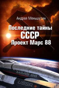 Меньшутин, Андрей  - Последние тайны СССР – Проект Марс 88