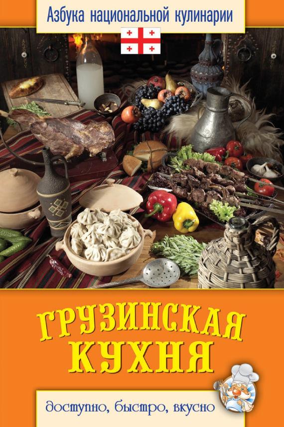 Светлана Семенова Грузинская кухня. Доступно, быстро, вкусно грузинская кухня