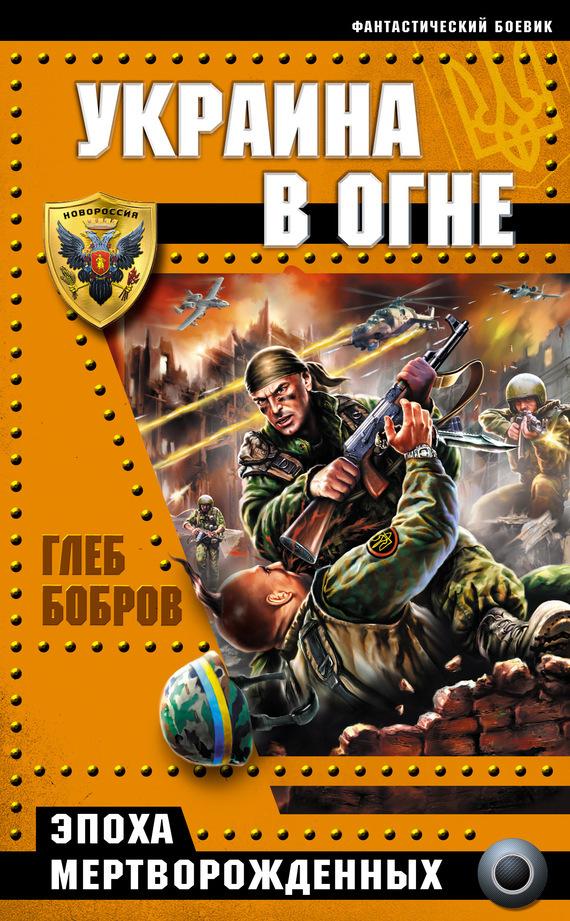 Глеб Бобров Украина в огне бобров г л эпоха мертворожденных украина в крови