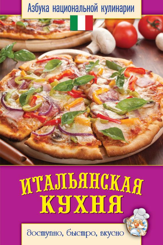 Светлана Семенова Итальянская кухня. Доступно, быстро, вкусно соусы и специи