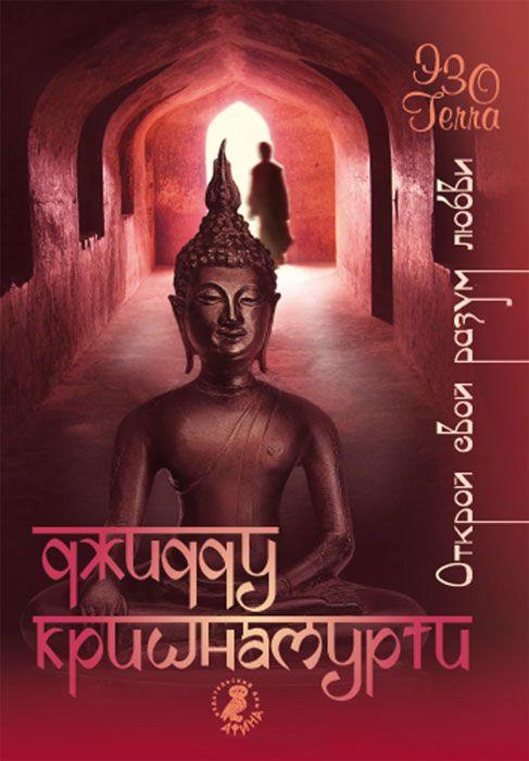 Джидду Кришнамурти бесплатно