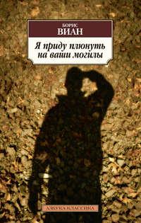 Виан, Борис  - Я приду плюнуть на ваши могилы (сборник)