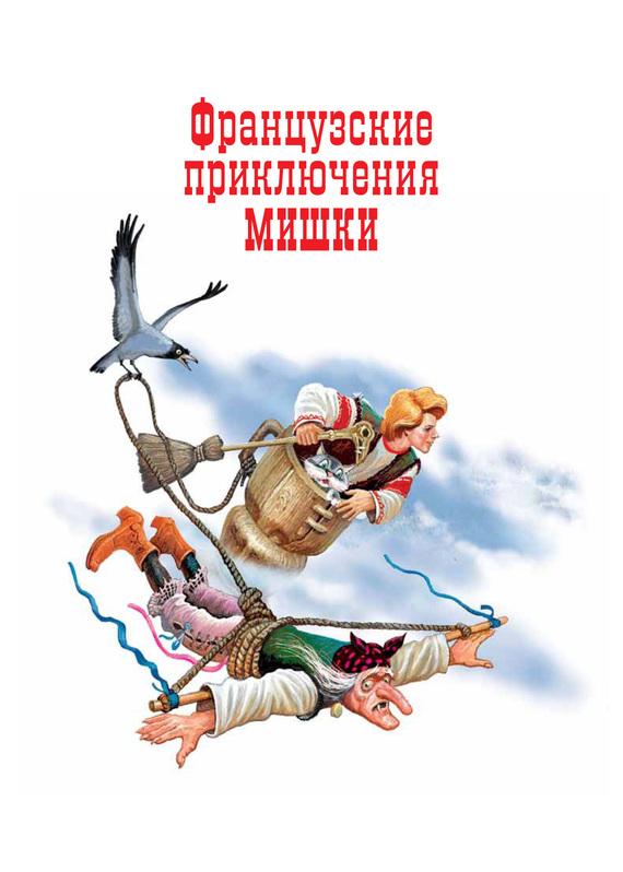 Варфоломей Пестрый Французские приключения Мишки фиксатор двери мир детства мишка